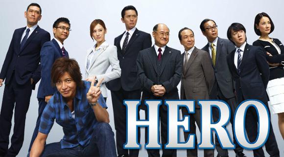 引用元:フジテレビドラマ「HERO」第二期公式