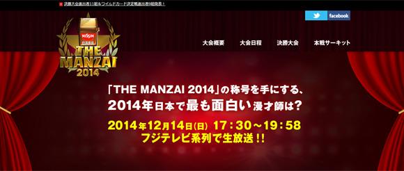 themanzai_main